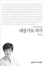 대중가요 작사(커뮤니케이션 이해총서): 커뮤니케이션 이해총서