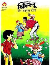 Billoo Aur Adbhut Topi Hindi