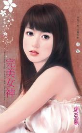 完美女神: 禾馬文化珍愛系列125