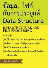 ข้อมูลไฟล์กับการประยุกต์ Data Structure: Data Structure and File Processing