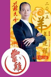 蘇民峰二O一五羊年運程﹣肖雞