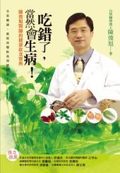 吃錯了,當然會生病!: 陳俊旭博士的健康飲食寶典