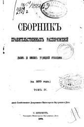 Сборник правительственных распоряжений по дѣлам до земских учреждений относящимся ....: Объемы 4-6