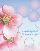 Genkouyoushi Practice Paper