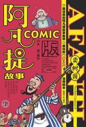 阿凡提故事COMIC-4: 第 4 卷