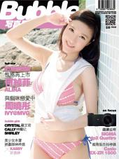 Bubble 寫真月刊 Issue 035