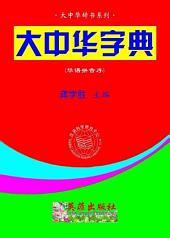 大中华字典 (华拼序)
