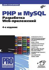 PHP и MySQL. Разработка Web-приложений. 4-е изд.