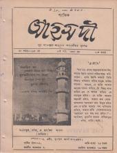 পাক্ষিক আহ্মদী - নব পর্যায় ১৬ বর্ষ   ২১তম সংখ্যা   ১৫ই মার্চ, ১৯৬৩ইং   The Fortnightly Ahmadi - New Vol: 16 Issue: 21 - Date: 15th March 1963