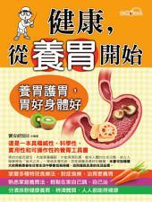 健康,從養胃開始: 養胃護胃,胃好身體好