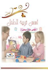أسس تربية الطفل