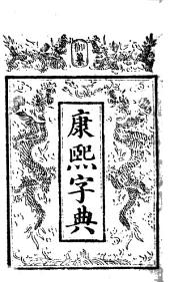 Yuzuan Kangxi zidian