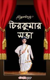 চিরকুমার সভা / Chirakumar Sabha (Bengali): Bengali Humorous Drama