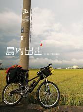 島內出走 Ride around Taiwan Island: 4個男人,8個輪子,16個日夜,1300公里的感動旅程