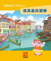 「智多多節日嘉年華」之《面具皇后選舉》: Hong Kong ICAC Comics 香港廉政公署漫畫