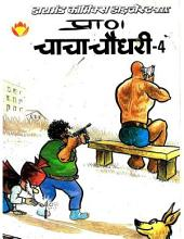 Chacha Chaudhary Digest 4 Hindi