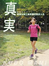 真實: 超馬女神工藤真實的跑步人生