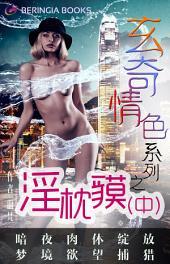 淫枕貘(中): 情色玄奇系列