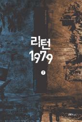 리턴1979 - 7
