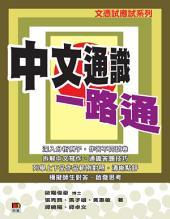 文憑試應試系列 ──中文通識一路通