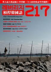 槓桿韓國語學習週刊第217期: 最豐富的韓語自學教材