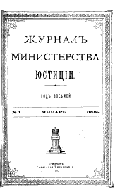 Журнал Министерства юстиціи ...: Том 8,Выпуски 1-4