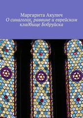 О синагогах, раввине и еврейском кладбище Бобруйска