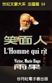 笑面人: 世紀文豪大系法國篇 - 雨果