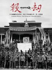 杀劫: 不可碰触的记忆禁区,镜头下的西藏文革,第一次披露(新版)