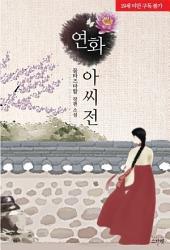 [세트] 연화 아씨전 (전2권/완결)
