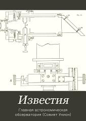 Известия: Band 1