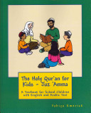 The Holy Qur an for Kids   Juz  Amma