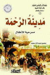 مدينة الرحمة: مسرحية للأطفال: رابطة الأدب الإسلامي العالمية