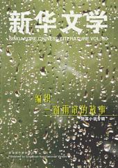新华文学80-编织一窗雨帘的故事: 短篇小说专辑