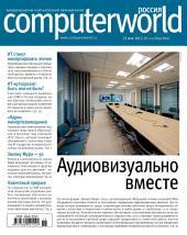 Журнал Computerworld Россия: Выпуски 11-2015