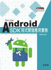 Google Android SDK程式開發應用實務: 適用Android 3.X~4.X