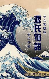 源氏物語(中文繁體精排版): 日本文學大賞