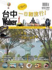 台中Walker(KM No.37): 出發吧!一日輕旅行