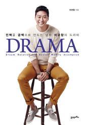 드라마: 인맥을 금맥으로 만드는 남자 이규창의 드라마