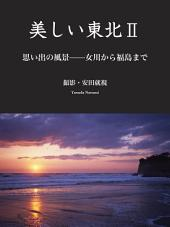 美しい東北II: 思い出の風景 女川から福島まで