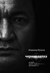 Черная папка: История одного журналистского расследования