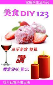 美食DIY 123: 123道西式、中式、日式料理現代人讓生活更有滋味的美食