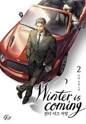 윈터이즈커밍(Winter is Coming). 2