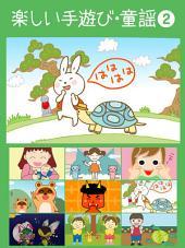 【歌付き】保育園・幼稚園向けの楽しい手遊び歌(わらべうた)2