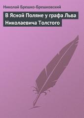 В Ясной Поляне у графа Льва Николаевича Толстого