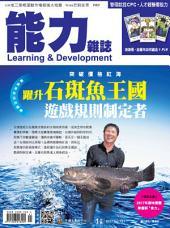 能力雜誌2017/01號731期: 躍升石斑魚王國遊戲規則制定者