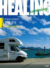 허영만과 함께하는 힐링 캠핑: 뉴질랜드 캠퍼밴 일주