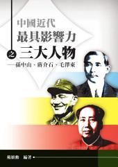 中國近代最具影響力之三大人物: 孫中山、蔣介石、毛澤東