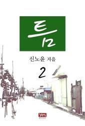 틈 2 (완결)
