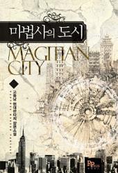 [세트] 마법사의 도시 (전6권/완결)